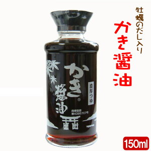 アサムラサキ かき醤油【150ml×5本】