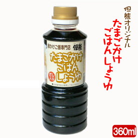卵かけご飯専用醤油 但熊オリジナル たまごかけごはんしょうゆ【360ml×1本】