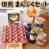 但熊卵かけご飯まんぷくセット(卵20個)ギフトプレゼント【送料無料】