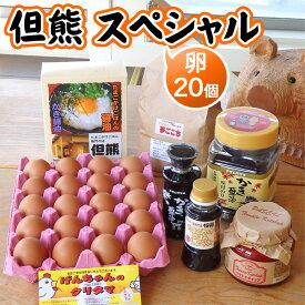 但熊 卵かけごはん スペシャルセット(卵20個)ギフト プレゼント【送料無料】