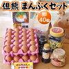 但熊卵かけご飯まんぷくセット(卵40個)ギフトプレゼント【送料無料】