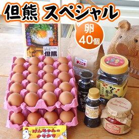 但熊 卵かけご飯 スペシャルセット(卵40個)ギフト プレゼント【送料無料】