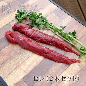 鹿肉 ヒレ フィレ肉 ブロック(2本セット)ジビエ料理【200〜300g】