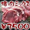 猪肉ミックス(400g)ジビエ料理