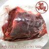 鹿肉内モモ肉(ブロック)500gジビエ料理