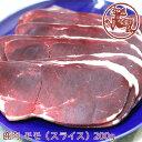 鹿肉 モモ(スライス)200g ジビエ料理【venison】