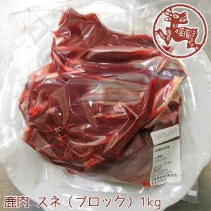 鹿肉 スネ(ブロック)1kg ジビエ料理【venison】