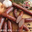 鹿肉 ソーセージ(塩)90g(3〜5本) 無添加 ジビエ料理【venison】