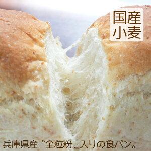 食パン 全粒粉入り