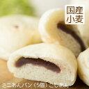 ミニあんぱん こしあん(5個)北海道産小麦