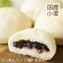 ミニあんぱん 粒あん つぶあん(5個)北海道産小麦