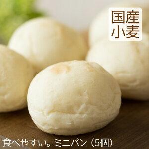 ミニパン(5個)北海道産小麦