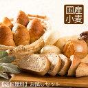 パン 詰め合わせ お試しセット【送料無料】