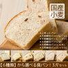 食パン選べる3斤お試しセット