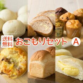 パン 詰め合わせ 天然酵母&国産小麦 おこもりセット(A)【送料無料】