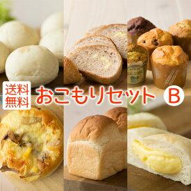 パン 詰め合わせ 天然酵母&国産小麦 おこもりセット(B)【送料無料】