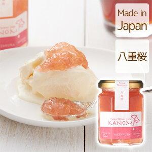 フラワージャム 八重桜 KANOM