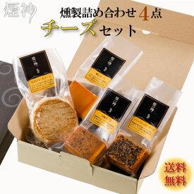【お中元】燻製 チーズづくし ギフト セット 煙神【誕生日プレゼント】【送料無料】