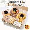 燻製日本酒・焼酎おつまみセット