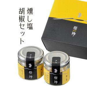 燻製 燻し塩・胡椒セット 煙神【誕生日プレゼント】