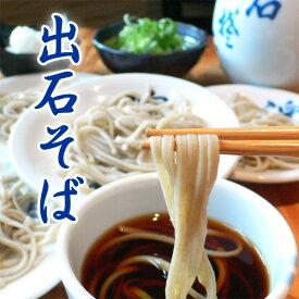 【お中元】出石そば 蕎麦 ギフト 半生麺 つゆ付き(12人前)【送料無料】