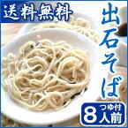 出石そば(半生麺)8人前セット