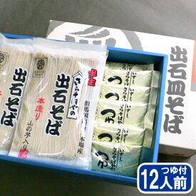 【お中元】年越しそば 出石そば 蕎麦 ギフト 半生麺 つゆ付き(12人前)【送料無料】