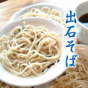 年越しそば 出石そば つゆ付き(1人前)【半生麺】