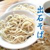 出石そば(半生麺)12人前セット