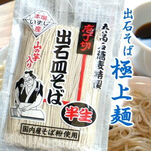 年越しそば 出石そば 蕎麦 ギフト 半生麺 つゆ付き(8人前)【送料無料】