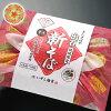 出石そば蕎麦ギフト半生麺(4人前)