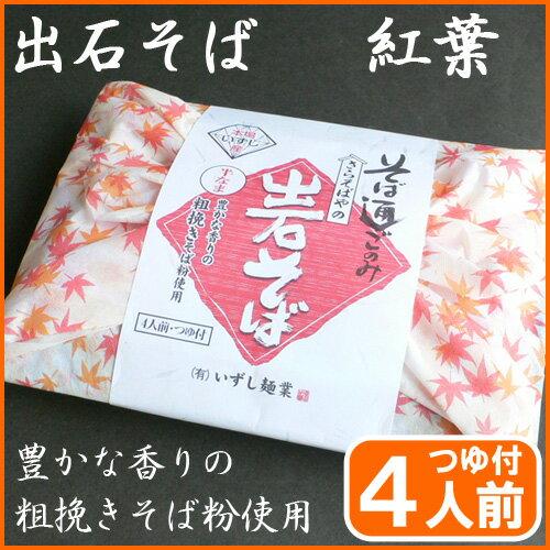 出石そば 引っ越しそば 蕎麦 ギフト 半生麺 つゆ付き(4人前)【送料無料】