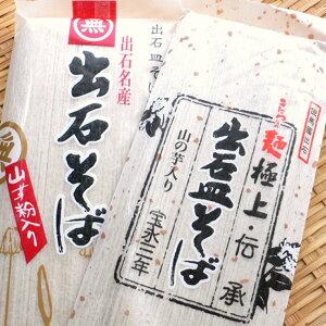 出石そば 蕎麦 お試しセット つゆ付き 4人前【送料無料】