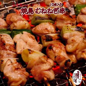 おうちごはん応援【国産】国産鶏のむねねぎ串 焼鳥 焼き鳥 10本入り【冷凍】味季籠のお惣菜