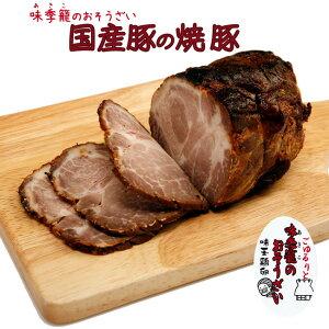 おうちごはん応援【国産】国産豚の焼豚 チャーシュー 約350g ブロック【冷凍】味季籠のお惣菜