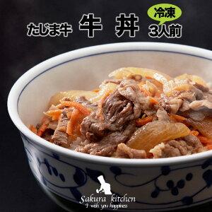 たじま牛 牛丼の具 3人前【冷凍】