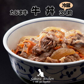 たじま牛 牛丼の具 3人前【冷蔵】
