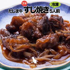 たじま牛 プチすじ焼き 5人前【冷凍】