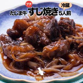 たじま牛 プチすじ焼き 5人前【冷蔵】