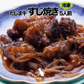 たじま牛 すじ焼き 5人前【冷凍】