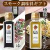 燻製醤油オリーブオイル調味料セット