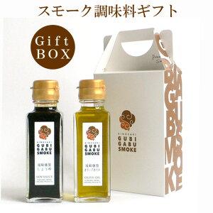 【父の日】燻製 醤油 オリーブオイル 調味料セット グビガブスモーク