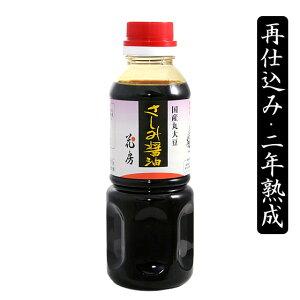 刺身醤油 さしみ醤油 300ml【しょうゆの花房】