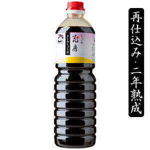 刺身醤油 さしみ醤油 1L【しょうゆの花房】