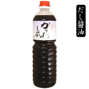 かつお醤油 だし醤油 1L【しょうゆの花房】