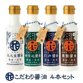 丸大豆醤油 再仕込み醤油 こだわり醤油4本セット【醤油ノ花房】