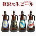 【お歳暮】城崎温泉の地ビール クラフトビール ギフトセット(1000ml×選べる4本)【送料無料】