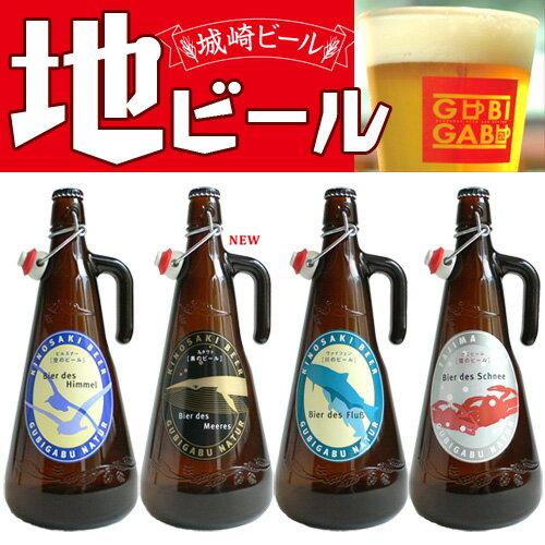 【お歳暮】【お歳暮】城崎温泉の地ビール クラフトビール ギフトセット(1000ml×選べる2本)【送料無料】