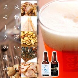 【バレンタイン】城崎温泉の地ビール クラフトビール2本&燻製5点 おつまみセット ギフト【送料無料】