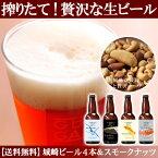 城崎ビール